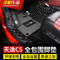 Citroen Tianyi c5aircross mats all surrounded by special car mats surrounded by decorative modifications