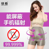 Anti-radiation maternity underwear, wearing four seasons, pregnant women, office clothes, high waist, stomach lift, pregnant women, autumn shorts