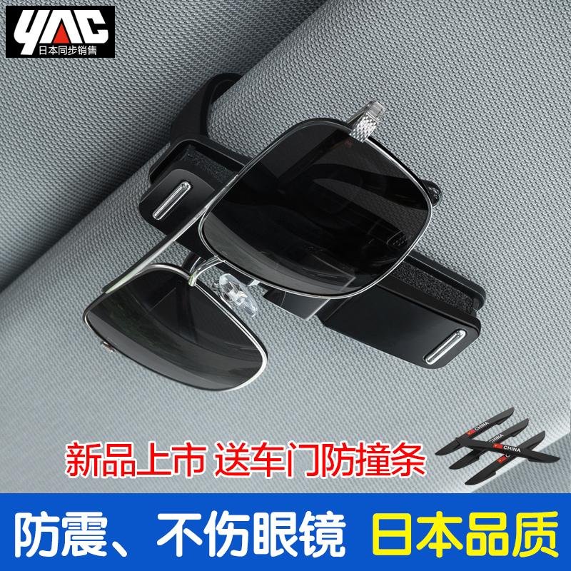 日本yac 车载眼睛支架 车上车用眼镜架夹 车内太阳镜墨镜夹多功能