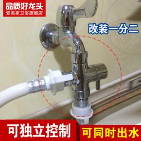 改装一变二双用洗衣机单冷水龙头三通两台洗衣机互换一分二配件