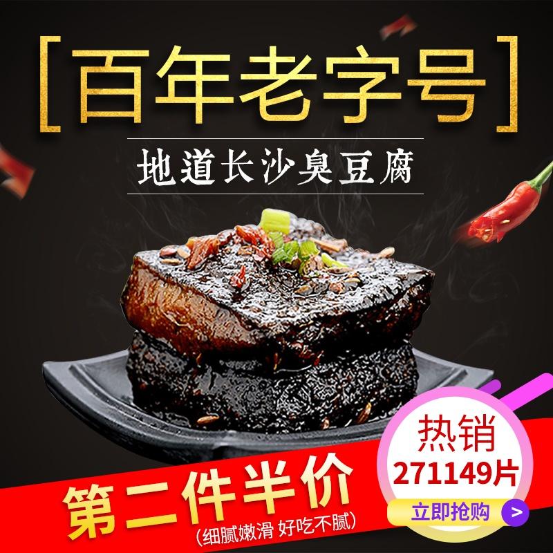 火宫殿黑色长沙臭豆腐26包湖南特产臭豆腐生胚香辣油炸豆腐干零食