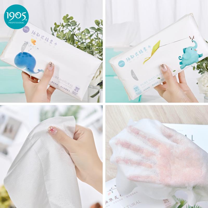 [2包装]纯棉!一次性洗脸巾女洁面巾无菌美容擦脸纸巾卸妆棉洗面巾