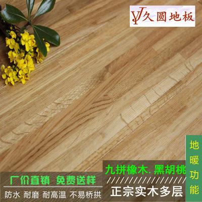 多层实木复合地板九拼橡木15mm个性背景墙地暖环保创意厂家直销旗舰店