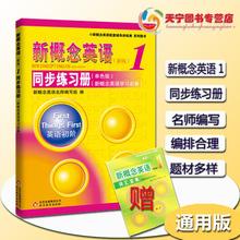 新概念英语1教材配套辅导讲练测 新概念英语第一册配套辅导讲练测 单色版 新概念英语1同步练习册 正版