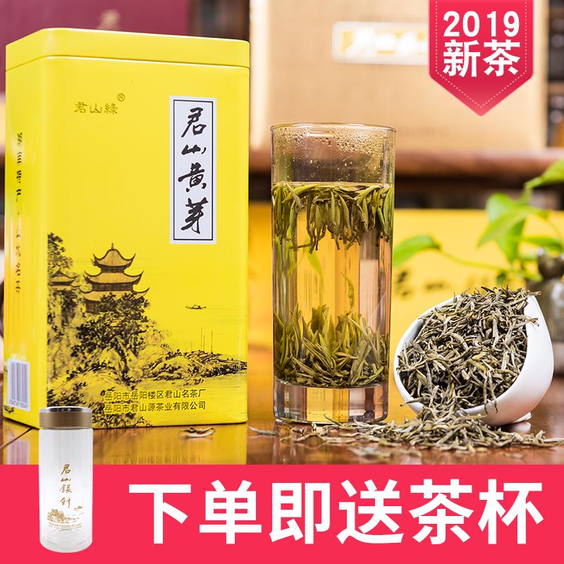 2019年新茶君山黄芽嫩芽银针125g特级岳阳黄茶浓香型半发酵茶叶