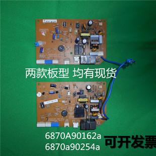 LG空调电脑主板 控制板 电路内机 接收 线路 挂机板6871a20445s