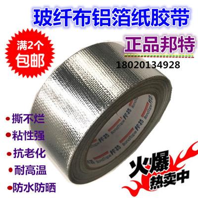邦特铝箔胶带加厚玻纤布锡箔纸5公分热水器排烟管油烟机密封包邮品牌排行榜