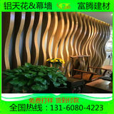 Custom wave aluminum grille square pass ceiling imitation wood grain U-shaped groove aluminum square pass wood grain heat transfer ceiling curtain wall