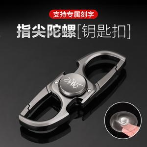 指尖陀螺钥匙扣男士创意定制高档不锈钢汽车钥匙腰挂件圈刻字创意