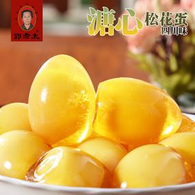 邓老太四川灰包土黄金皮蛋松花蛋 溏心皮蛋黄芯变蛋包邮20枚