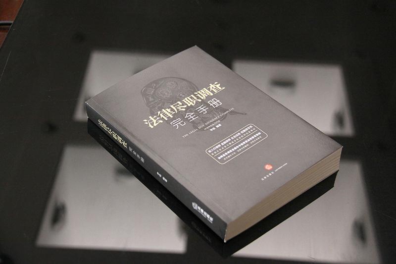 法律尽职调查完全手册 法律出版社旗舰店 公司法务尽职调查完全手册公司法务书籍律师入门书籍律师书籍2017律师实务书籍