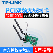 TP-LINK desktop computer host built-in 5g dual-frequency Gigabit PCI-E wireless network card 1200M home office Wi Fi receiver Wi-Fi analog AP launch TL-WDN6280