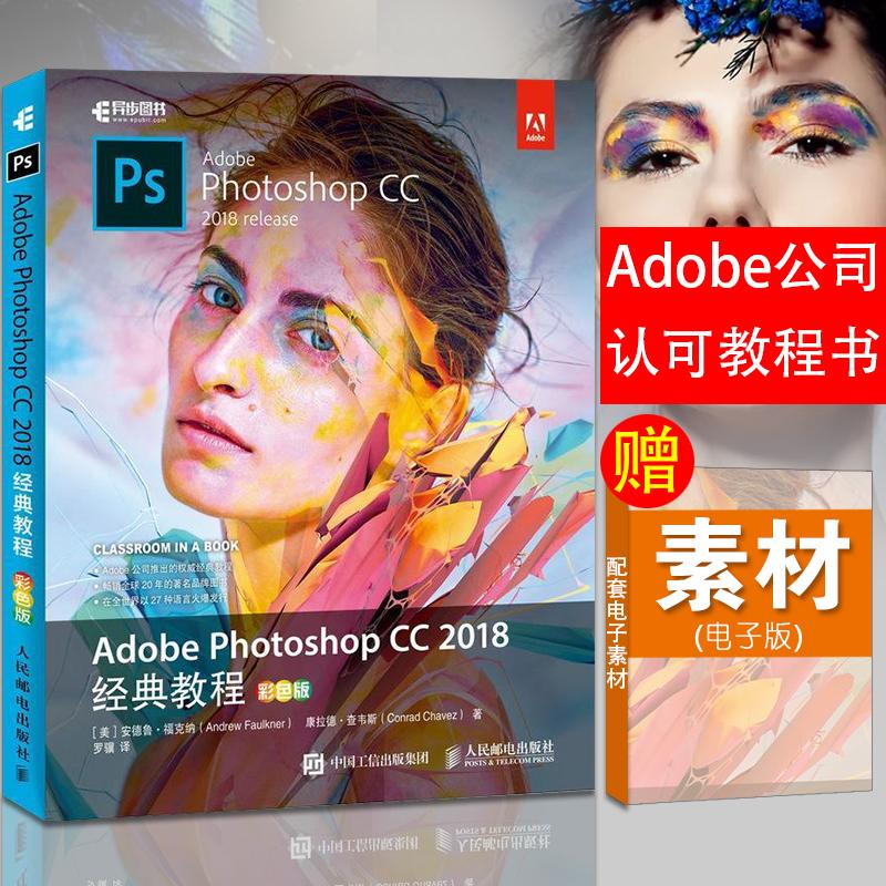 ps教程书籍 Adobe Photoshop CC 2018经典教程 ps软件从入门到精通 PS书籍零基础自学平面设计书籍pscc淘宝美工修图