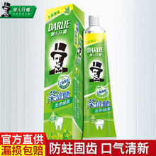 140g清新口气 防蛀固齿 减少牙菌斑 正品 黑人牙膏茶倍健龙井绿茶