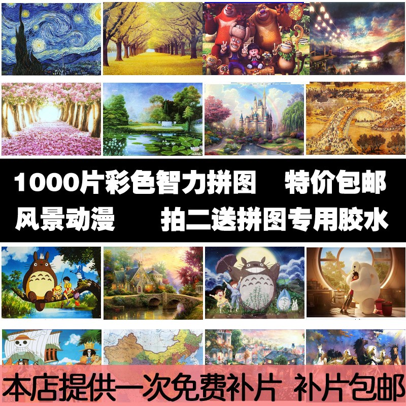 包邮拼图1000片 成人风景 卡通动漫拼图1000块儿童益智减压玩具