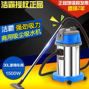 白云洁霸BF501B酒店吸尘器洗车工业商用大功率家用干湿两用吸水机