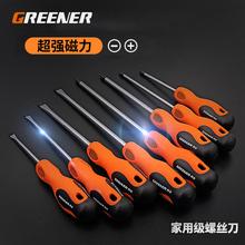 绿林螺丝刀十字 超硬工业级一字套装 起子改锥螺丝批螺丝刀带磁性