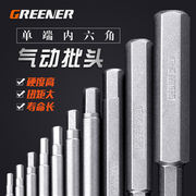 Greenwood plum hex pneumatic wind head cross electric screwdriver strong magnetic drill screwdriver screwdriver