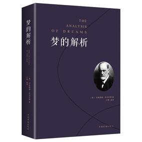 梦的解析 弗洛伊德 正版书 中文版心理学与生活读心术入门 揭示人类潜意识社会行为理论书籍人人都想看的心理学人性的弱点