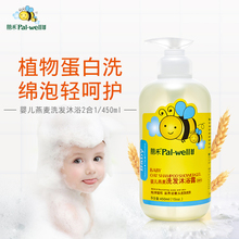 Penghe Children's Shampoo and Bath Cream Two in One Genuine Baby and Infant Special Neonatal Tear-free Washing Products