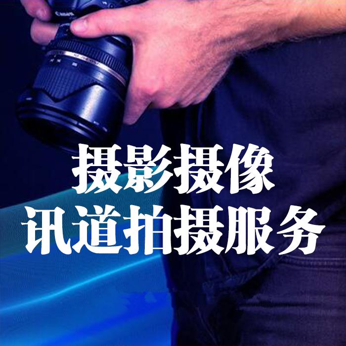 Услуги фотографов Артикул 596183938311