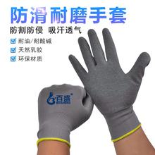 浸胶防滑耐磨干活防护手套劳保工地工作透气橡胶胶皮防水塑胶