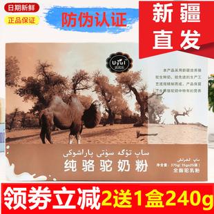 天猫店 千绝精选UYUL纯骆驼奶粉375g 包邮 新疆驼奶粉 正品 2送1