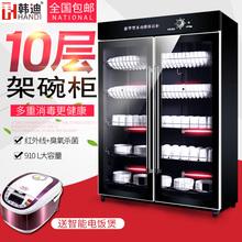 韩迪F09商用消毒柜双门食堂大型餐厅消毒柜饭店消毒保洁柜消毒柜