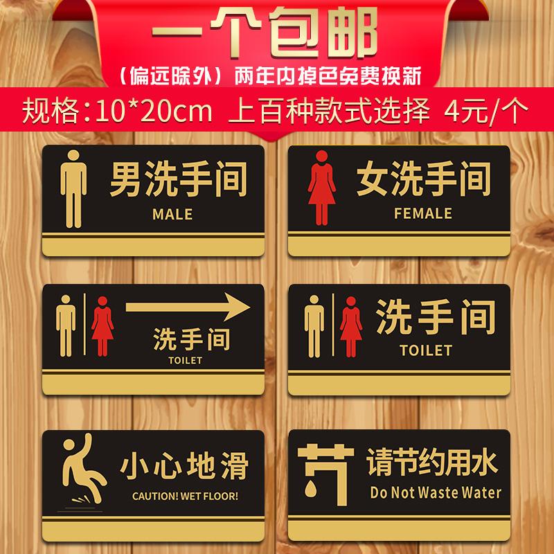 厕所指示贴