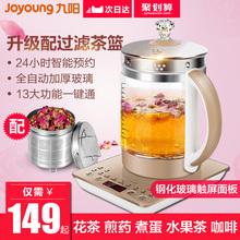 九阳养生壶全自动加厚玻璃多功能电热烧水壶花茶壶煮茶器迷你正品