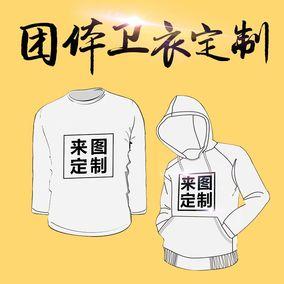 班服卫衣定制长袖印logo棒球服定做diy圆领连帽拉链工作外套服装
