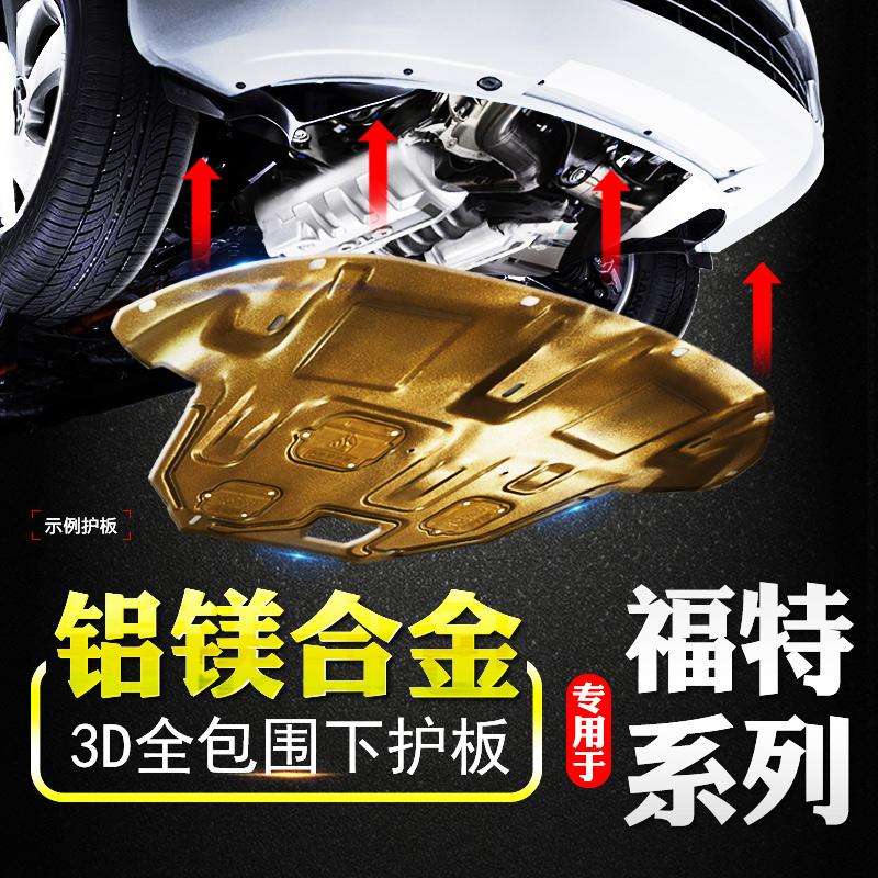 福特新蒙迪欧致胜发动机下护板改装专用福克斯福睿斯锐界底盘挡板