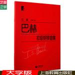 正版 巴赫初級鋼琴曲集 鋼琴教材教程 練習曲譜書籍 江晨 大字版