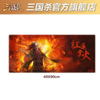 Three Kingdoms Killing Board Games Around the Generals Locking Super Desktop Keyboard Mouse Pad Office Game 40*90cm Guo Jia