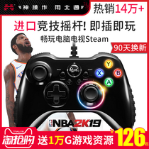 Bei Tong Asura se2 pc computer steam game handle XBOX360 Gujianchi Tan 3 nba2k19 cable USB TV One s version Fifa online4 notebook PS rocker