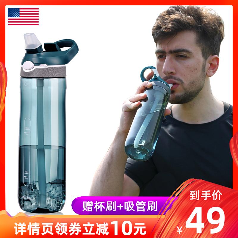 美国Melais防漏运动水杯便携吸管杯大人大容量女健身塑料成人水壶