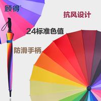 24骨超直杆彩虹伞长柄大双人三人自动打开16色碰击布晴雨彩色雨伞