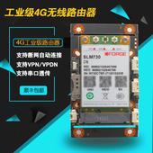 监控模组 4g工业级无线路由器移动联通电信转有线wifi 嵌入式