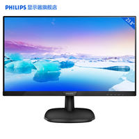 Philips 24-inch monitor 243V7 HDMI gaming desktop computer LCD IPS HD display screen PS4 narrow border anti-Blu-ray office home