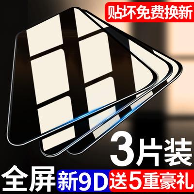 4 钢化玻璃膜