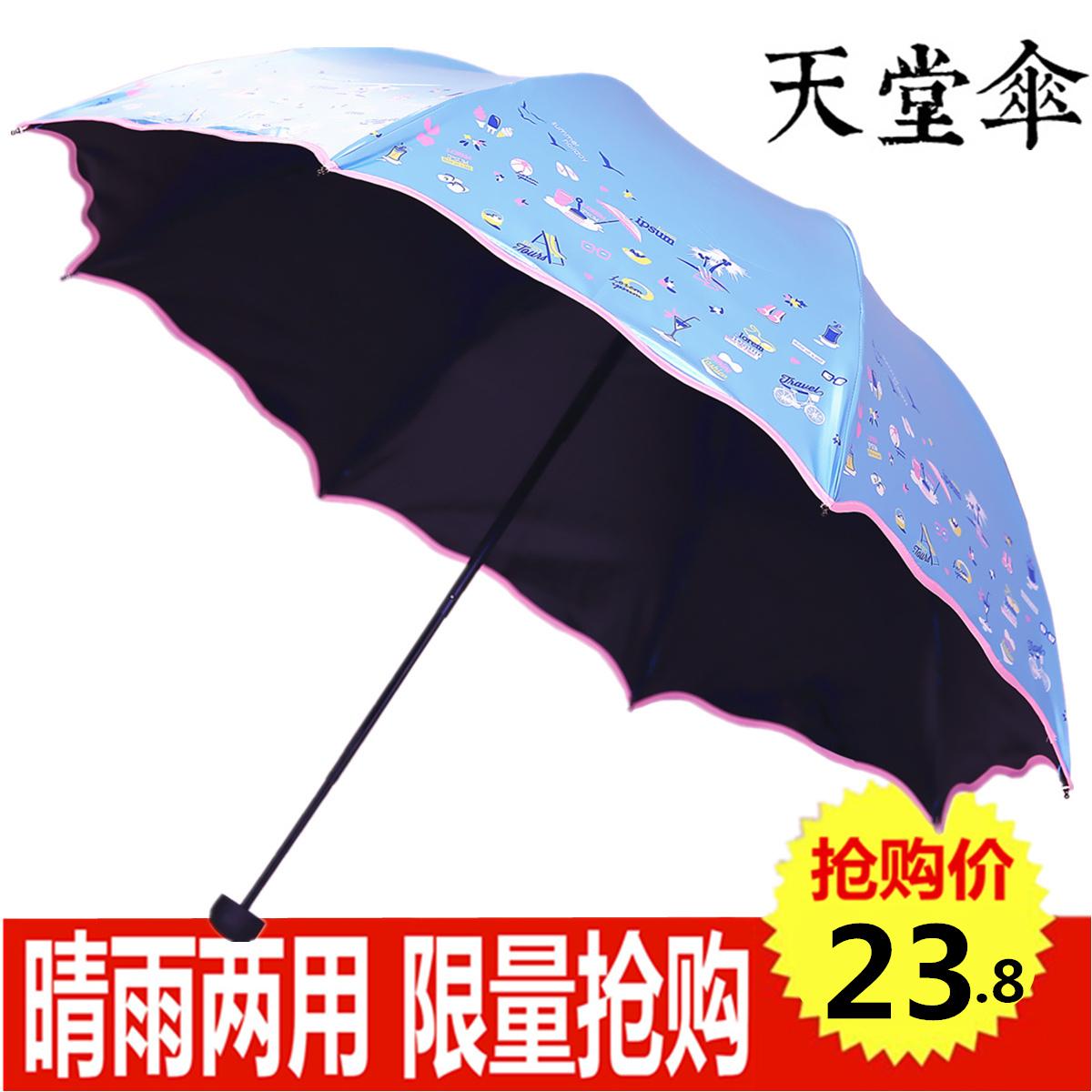 防紫外线黑胶雨伞