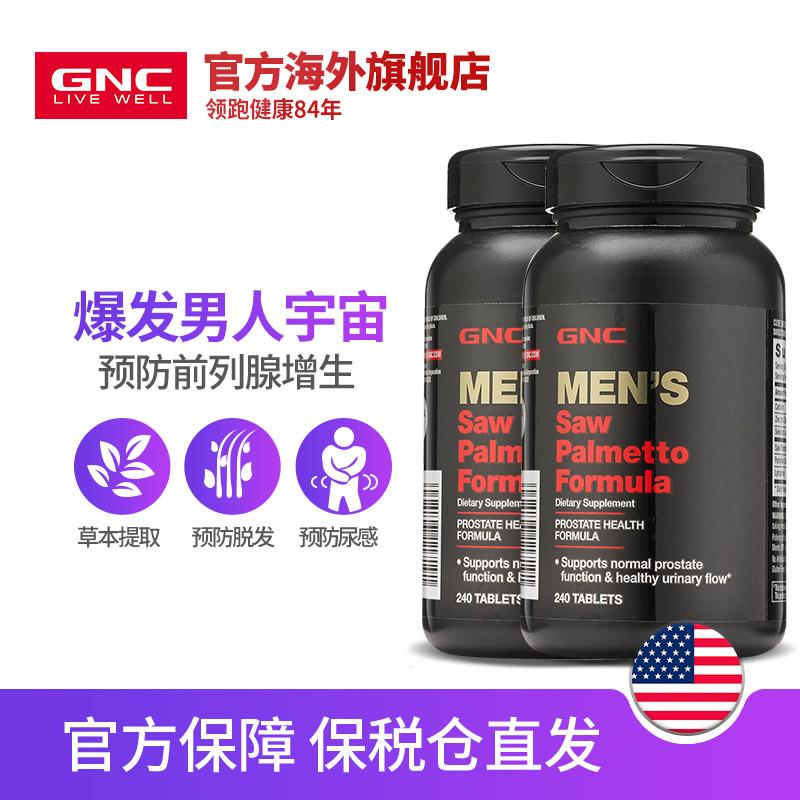 GNC健安喜锯棕榈精华南瓜籽复合片240片*2瓶男性保护前列腺