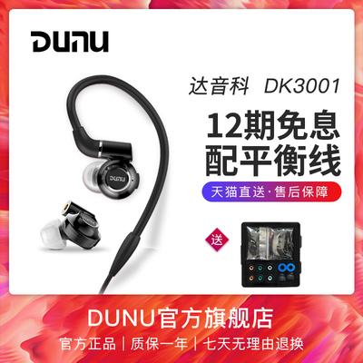 【官方旗舰店】Dunu/达音科 DK-3001 DK3001 四单元圈铁入耳式 hifi可换线耳机