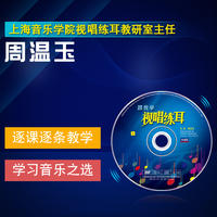 Zhou Wenyu with the spectrum and I learn to sing ear training textbooks video tutorial basics introduction teaching disc 4DVD disc