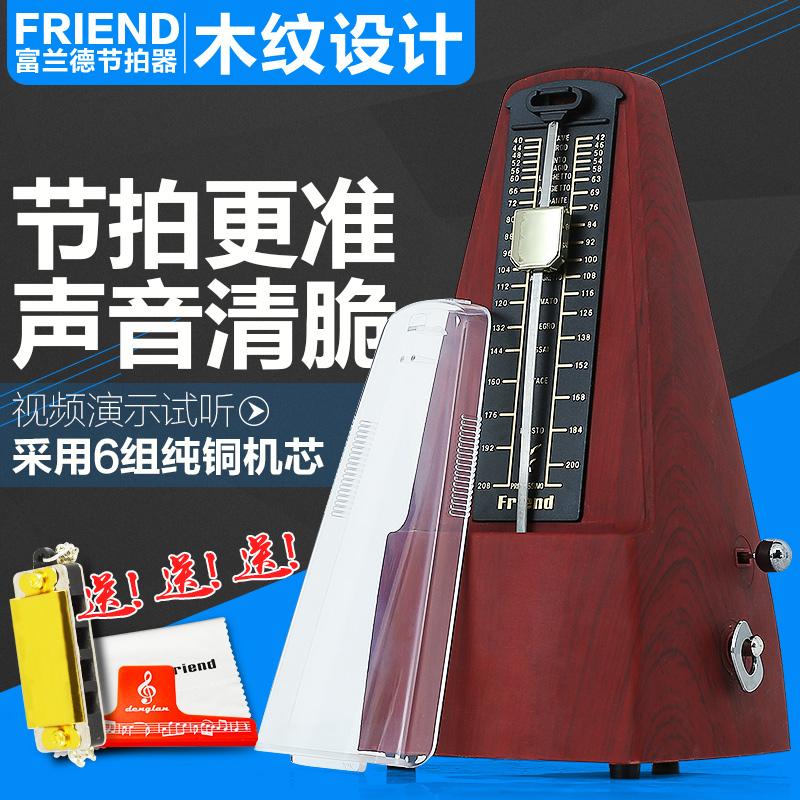 格利姆Gleam透明升级机械节拍器吉他大小提琴古筝钢琴通用节拍器1元优惠券