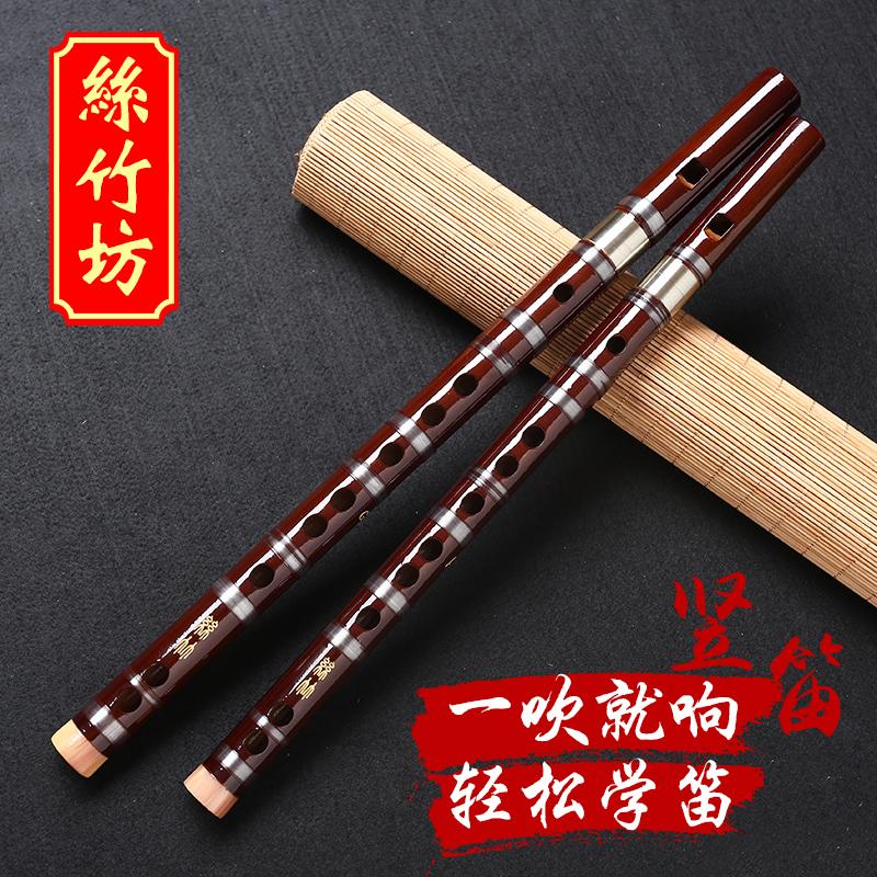 丝竹坊竖笛6孔成人初学葫芦笛子乐器专业演奏直笛零基础儿童竹笛