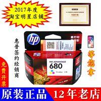 惠普3638打印机墨盒