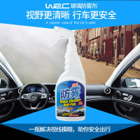 WRC automobile anti-fog agent fog clear window windshield front gear side defogging anti-fog agent vapor glass cleaner