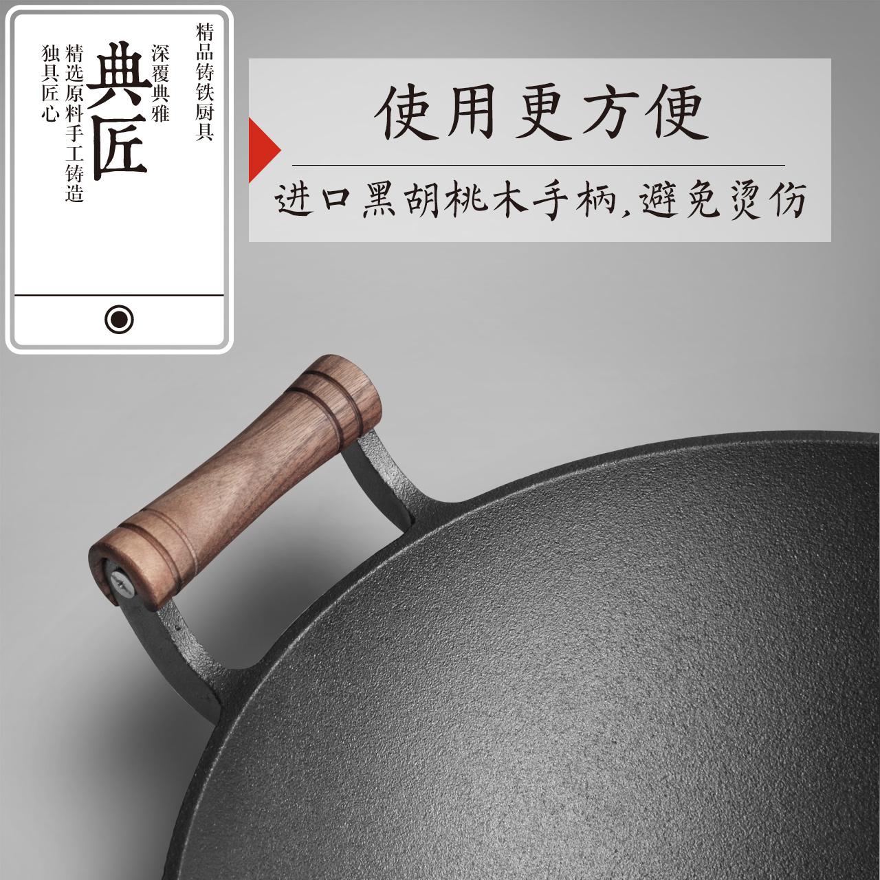 典匠铸铁锅炒锅家用生铁炒菜锅无涂层不粘锅双耳加厚老式圆底36cm