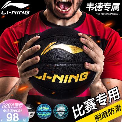 李宁篮球正品牛皮感韦德7号耐磨小学生成人室外女青少年儿童篮球